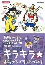 ポップンミュージックキャラクターイラストブックAC16PARTY♪、17THE MOVIE (KONAMI OFFICIAL BOOKS)