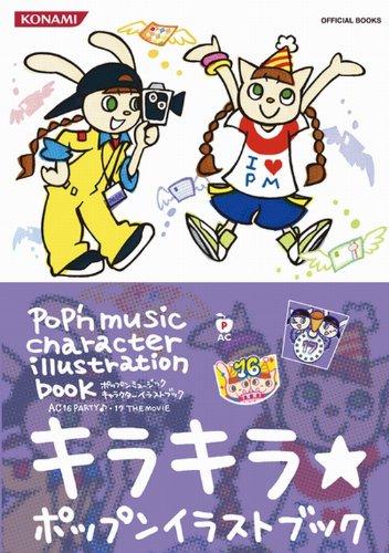 ポップンミュージックキャラクターイラストブックAC16PARTY♪、17THE MOVIE (KONAMI OFFICIAL BOOKS)の詳細を見る