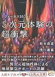 5次元体験の超衝撃―フォーカス35 (5次元文庫)