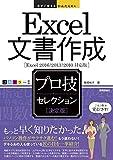 今すぐ使えるかんたんEx Excel 文書作成 [決定版] プロ技セレクション [Excel 2016/2013/2010 対応版]