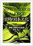 空間の日本文化 (ちくま学芸文庫)