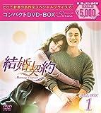 結婚契約 コンパクトDVD-BOX1<スペシャルプライス版>[DVD]