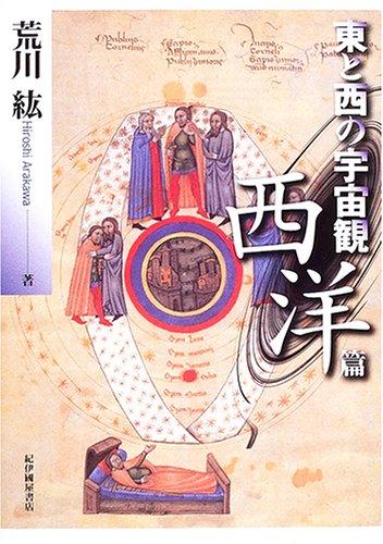 東と西の宇宙観 西洋篇の詳細を見る