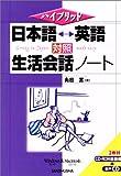 ハイブリッド 日本語・英語対照生活会話ノート