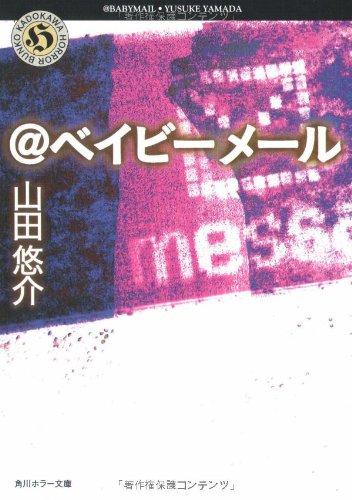 @ベイビーメール (角川ホラー文庫)の詳細を見る