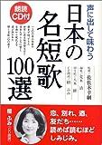 声に出して味わう日本の名短歌100選