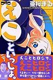 090 えこといっしょ。(3) (講談社コミックス)