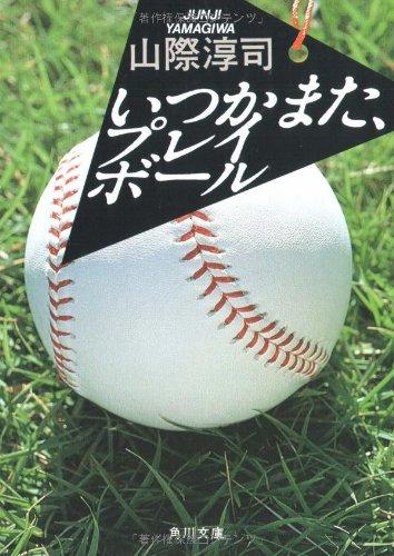 いつかまた、プレイボール (角川文庫 (6243))の詳細を見る