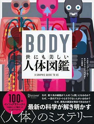 BODY 世にも美しい人体図鑑...