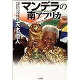 マンデラの南アフリカ―アパルトヘイトに挑んだ外交官の手記