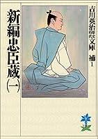 新編忠臣蔵(一) (吉川英治歴史時代文庫)