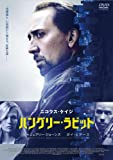 ハングリー・ラビット スペシャル・プライス [DVD]