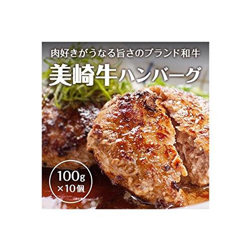 石垣島のブランド和牛!美崎牛ハンバーグ 100g×10個