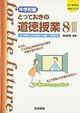 中学校編 とっておきの道徳授業〈8〉「失敗」から「成功」への道!35選―そうか、こうすると中学生の心に響き、行動が変わるんだ もう「失敗」とは言わせない! (21世紀の学校づくり)