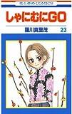 しゃにむにGO 23 (花とゆめコミックス)
