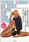 ステファン・メルモンの1分間ピラティス・ダイエットスーパーメソッド (商品イメージ)