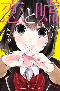 恋と嘘(1) (マンガボックスコミックス)
