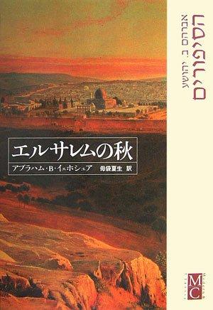 エルサレムの秋 (Modern&Classic)の詳細を見る