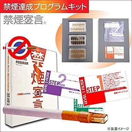 タバコを吸いながら無理無く禁煙!3週間の禁煙プログラムキット『禁煙宣言』...