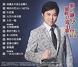 歌い継ぐ! 昭和の流行歌IX 画像