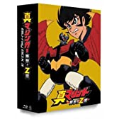 真マジンガー 衝撃!Z編 Blu-ray BOX 3<最終巻>