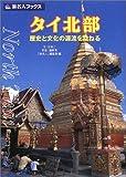 旅名人ブックス32 タイ北部
