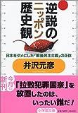 逆説のニッポン歴史観―日本をダメにした「戦後民主主義」の正体 (小学館文庫)