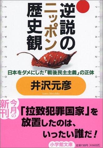 逆説のニッポン歴史観―日本をダメにした「戦後民主主義」の正体 (小学館文庫)の詳細を見る
