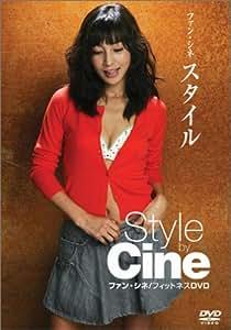 ファン・シネ スタイル [DVD]