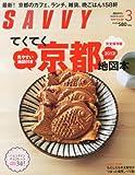 SAVVY (サビィ) 2013年 03月号 [雑誌] 画像