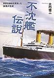 不沈艦伝説―多彩な運命を背負った30隻の生涯 (光人社NF文庫)
