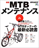 新版 MTBメンテナンス (エイムック)
