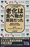 老化は食べ物が原因だった―細胞から若返る核酸食事法の秘密 (SEISHUN SUPER BOOKS)
