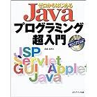 ゼロからはじめるJavaプログラミング超入門