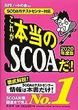 【SCOAのテストセンター対応】これが本当のSCOAだ! 【2020年度版】