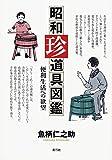 「昭和珍道具図鑑: 便利生活への欲望」販売ページヘ