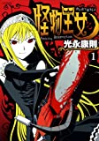 怪物王女(1) (シリウスKC)