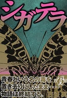 シガテラ(6)<完> (ヤンマガKCスペシャル)