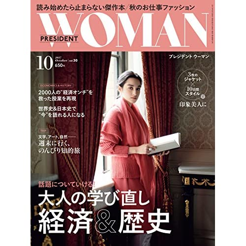 PRESIDENT WOMAN(プレジデント ウーマン)2017年10月号(大人の学び直し 経済&歴史)