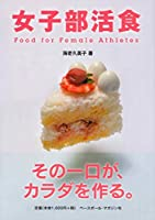 女子部活食 Food for Female Athletes