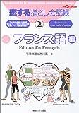 恋する指さし会話帳2 フランス語編 (恋する指さし会話帳シリーズ)