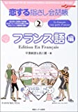 恋する指さし会話帳2 フランス語編 (恋する指さし会話帳シリーズ) 画像