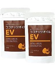 ココナッツオイルEV 2袋セット
