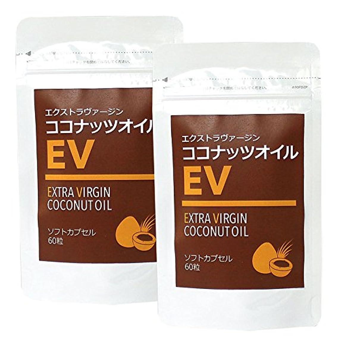 プレゼンター価値のない懐疑論ココナッツオイルEV 2袋セット