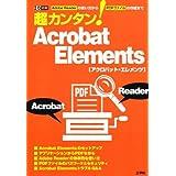 超カンタン!Acrobat Elements―Adobe Readerの使い方からPDFファイルの作成まで (I/O別冊)
