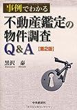 事例でわかる 不動産鑑定の物件調査Q&A(第2版)