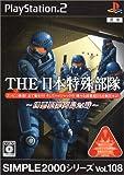 「THE 日本特殊部隊」の画像