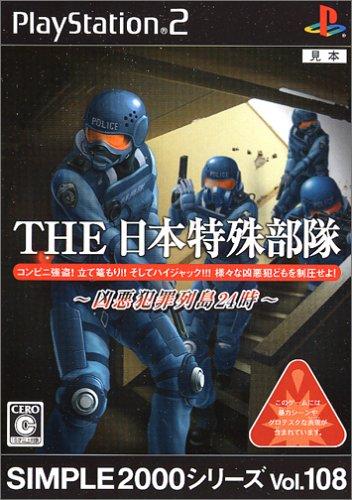 S2000vol.108 日本特殊部隊 凶悪犯罪列島24時 PS2 ソフト SLPS-20476 /  ゲーム