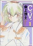 C.V. (1) (FTCシリーズ (8))