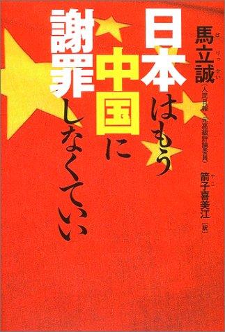 日本はもう中国に謝罪しなくていいの詳細を見る
